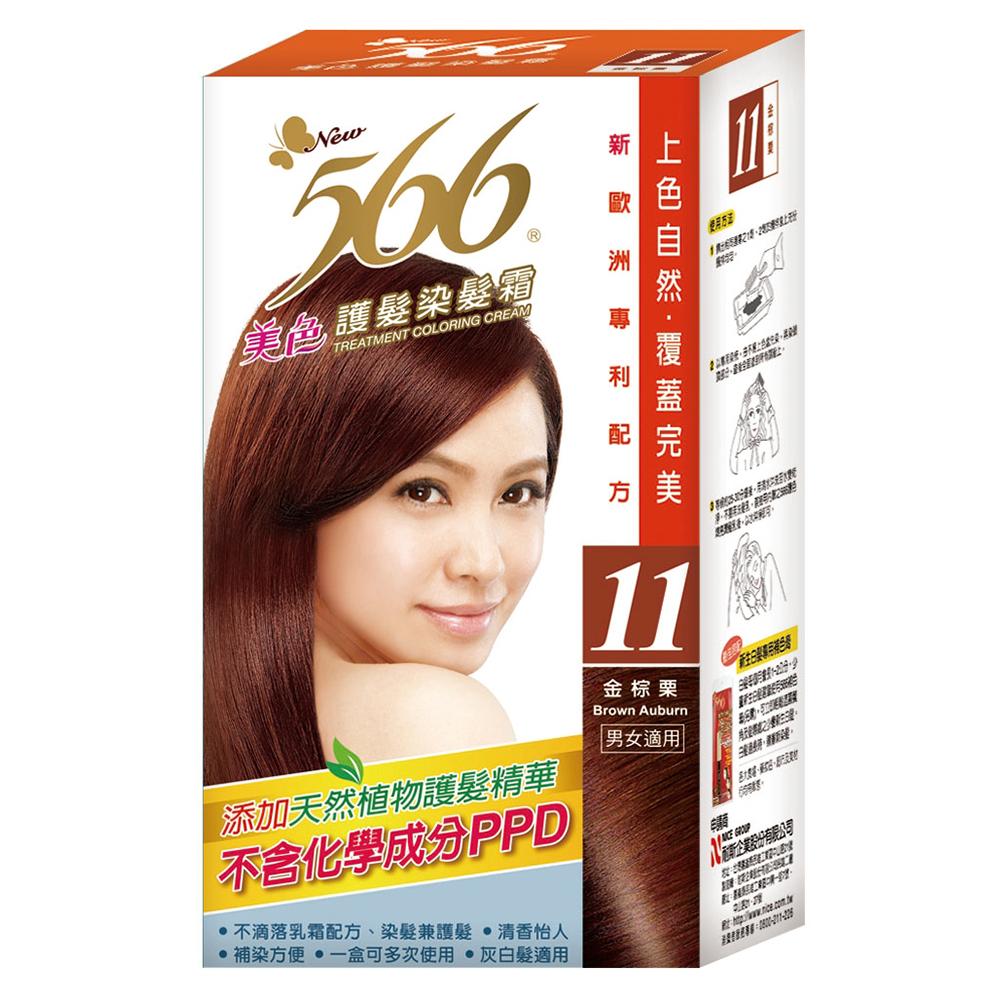 566 Treatment Coloring Cream 11 Brown Auburn Nice Enterprise Semir Rambut Hi Top Official Site